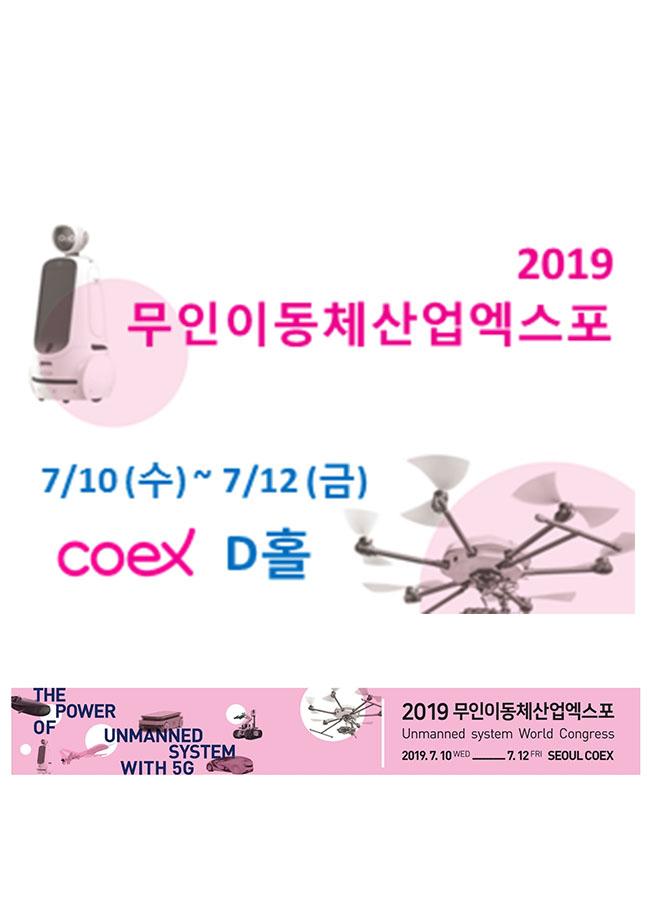 2019 무인이동체산업엑스포