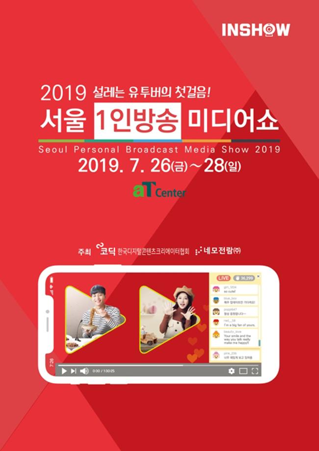 서울 1인방송 미디어쇼 2019