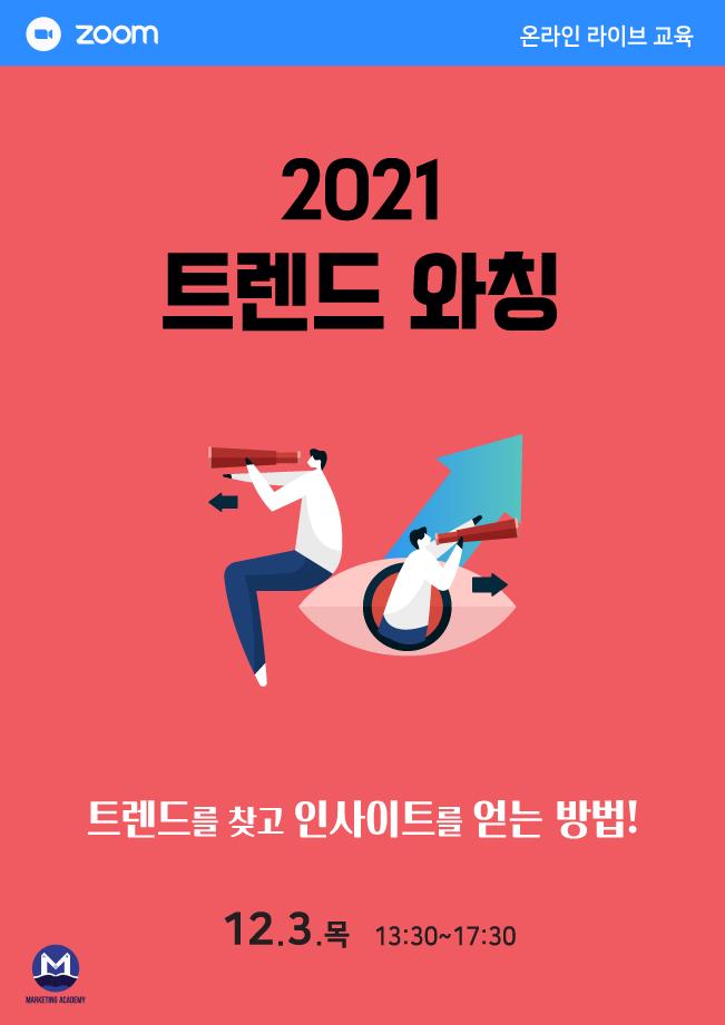 2021 트렌드 와칭(12.3) : 마케팅아카데미 - 트렌드 서칭과 고객 니즈 읽기