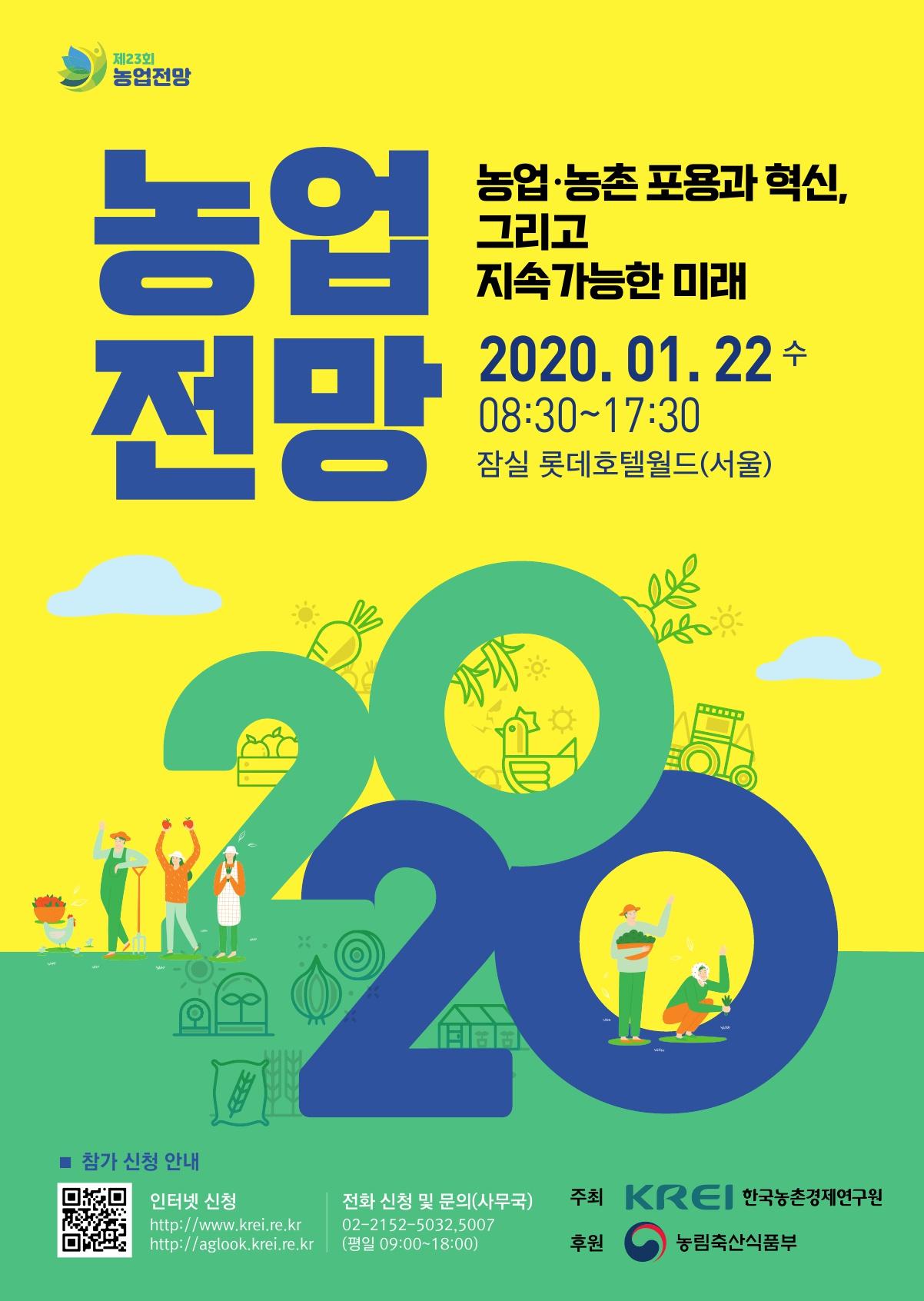 농업전망2020