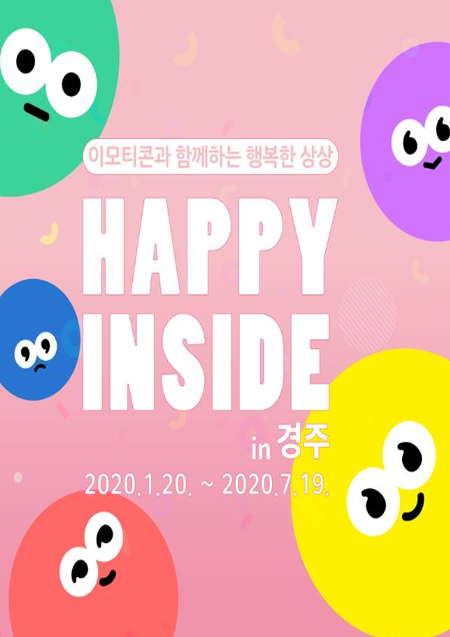 이모티콘과 함께하는 행복한 상상 HAPPY INSIDE in 경주