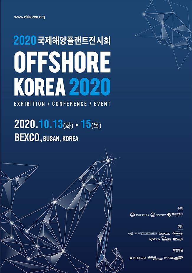 2020 국제해양플랜트전시회