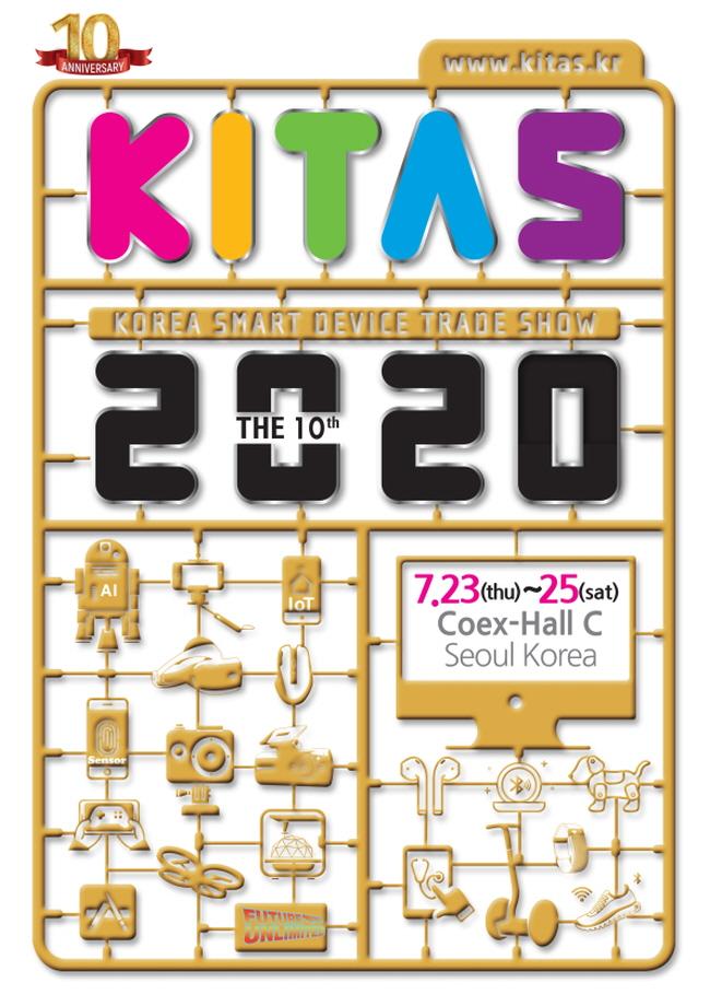 KITAS 2020 제10회 스마트디바이스쇼 x 소형가전쇼