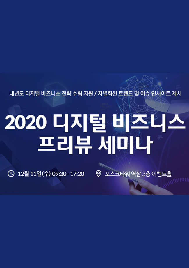 2020 Digital Business Preview Seminar