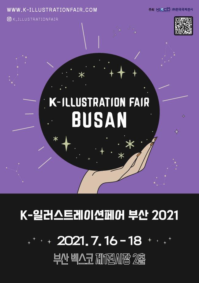 K-일러스트레이션페어 부산 2021