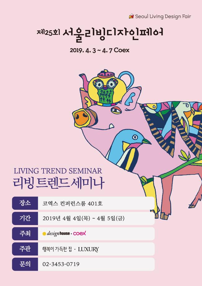 제25회 서울리빙디자인페어 세미나