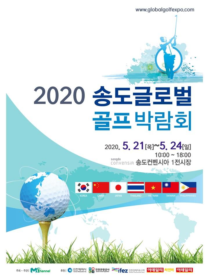 2020 송도 글로벌 골프 박람회
