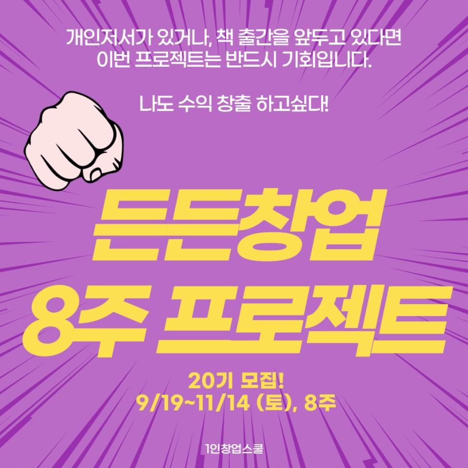 든든창업 8주 프로젝트 20기 모집/9월 19일~ 11월 14일 (매주 토,8주)