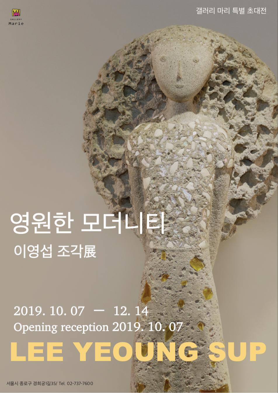 이영섭 조각전 - <영원한 모더니티>