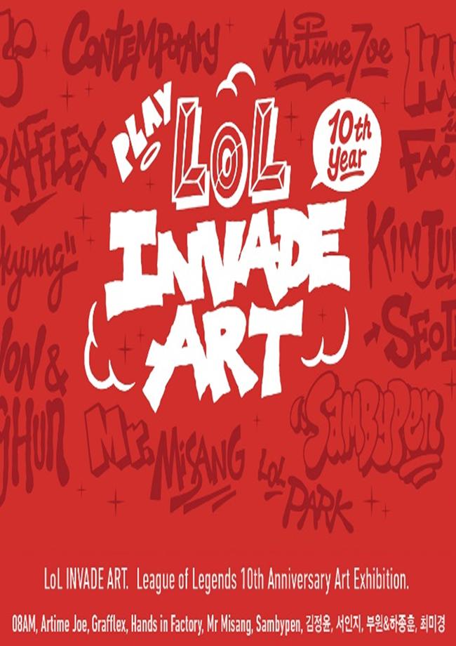 리그 오브 레전드 10주년 기념 LOL INVADE ART