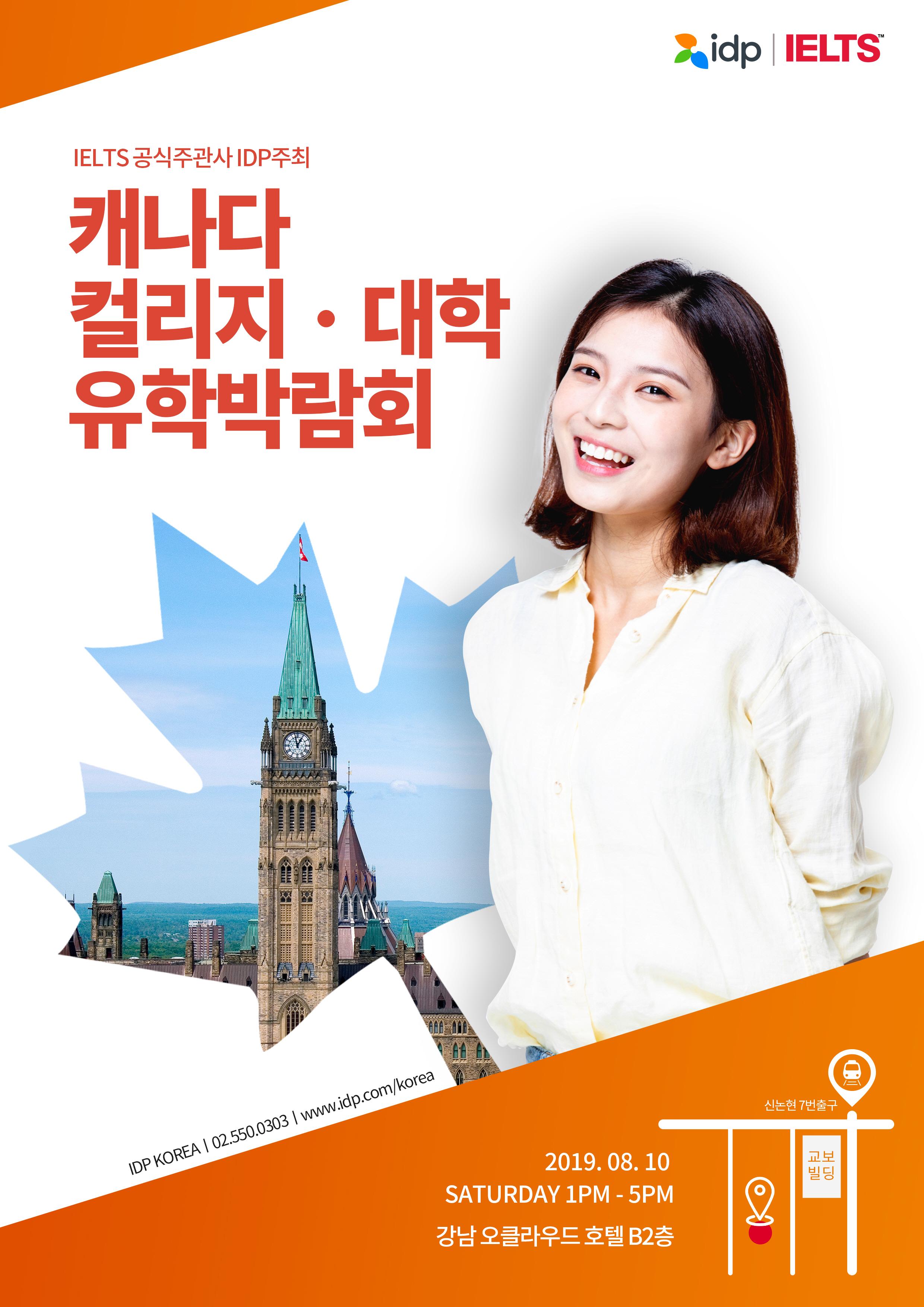 2019 캐나다 유학박람회