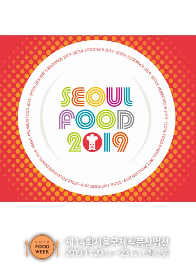 서울국제식품산업전 2019