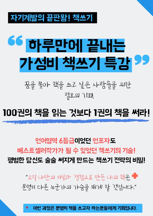 [실패제로/가성비] 하루만에 끝내는 일반인 책쓰기 일일특강 제 7회(10/10)안내