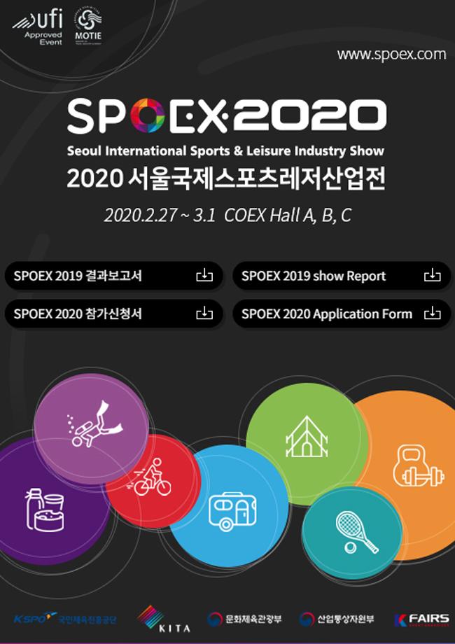 서울 국제 스포츠 레저산업전(취소)