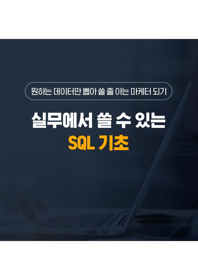 [모비아카데미]실무에서 바로 쓸 수 있는 SQL 기초 실습_2회차(~06/10,06/17)