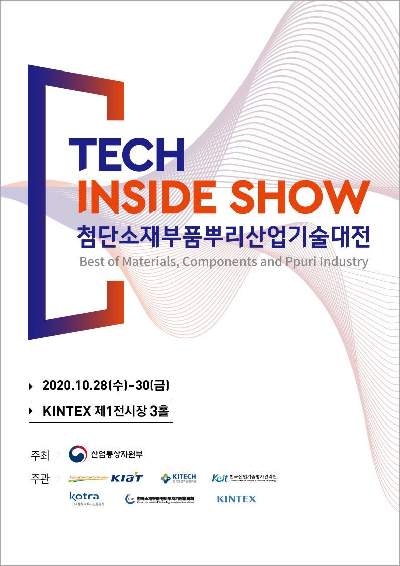 TECH INSIDE SHOW 2020 (첨단소재부품뿌리산업기술대전)