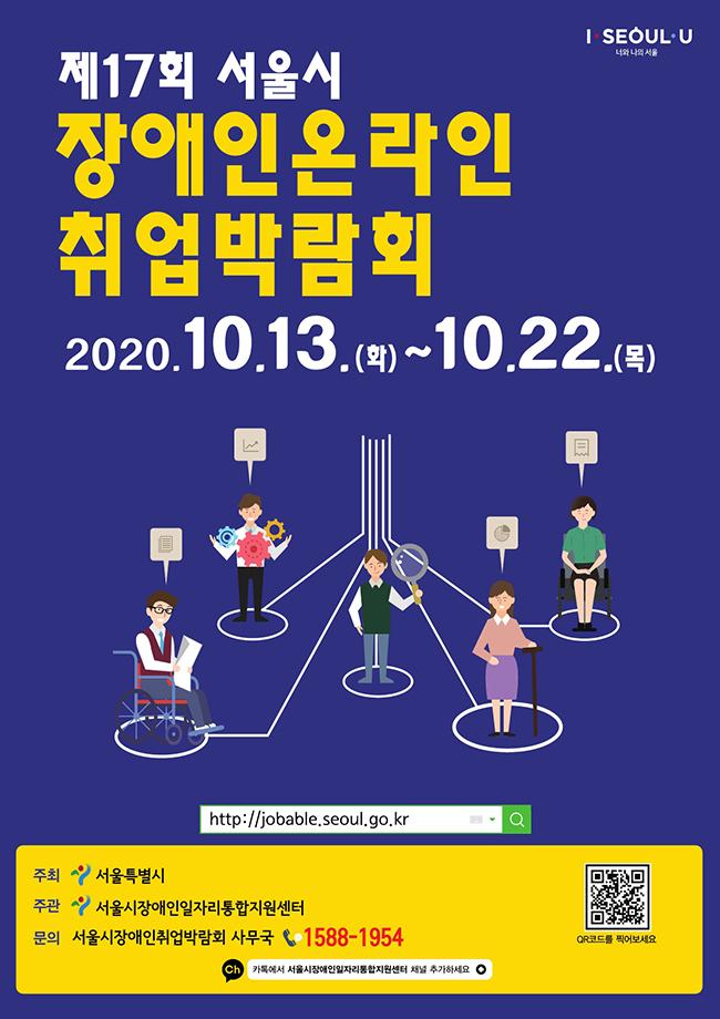 제 17회 서울시 장애인 온라인 취업 박람회