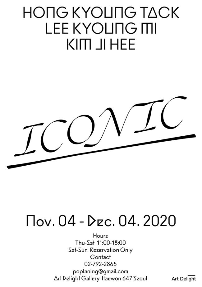 홍경택, 이경미, 김지희 3인전 : ICONIC