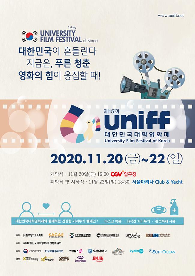 제 15회 대한민국대학영화제 UNIFF (온,오프라인)