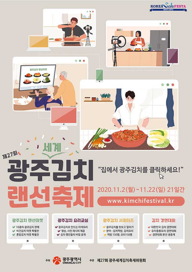 제 27회 광주세계김치랜선축제 (온라인)