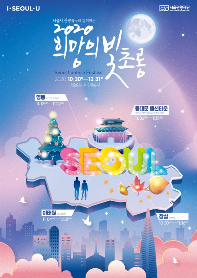 서울시 관광특구와 함께하는 2020 희망의 빛초롱