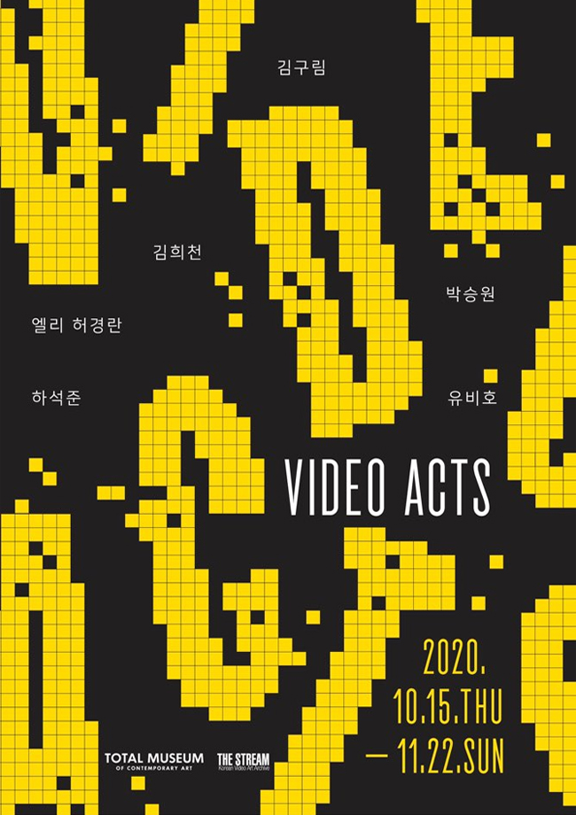 Video Acts 비디오 액츠