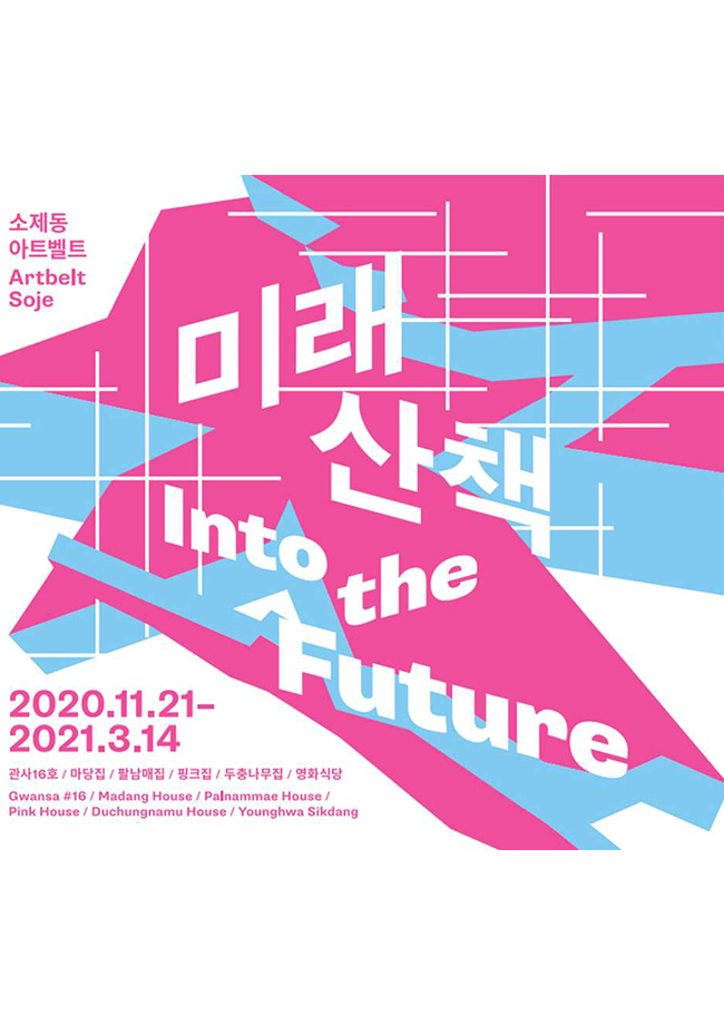미래산책 (Into the Future)