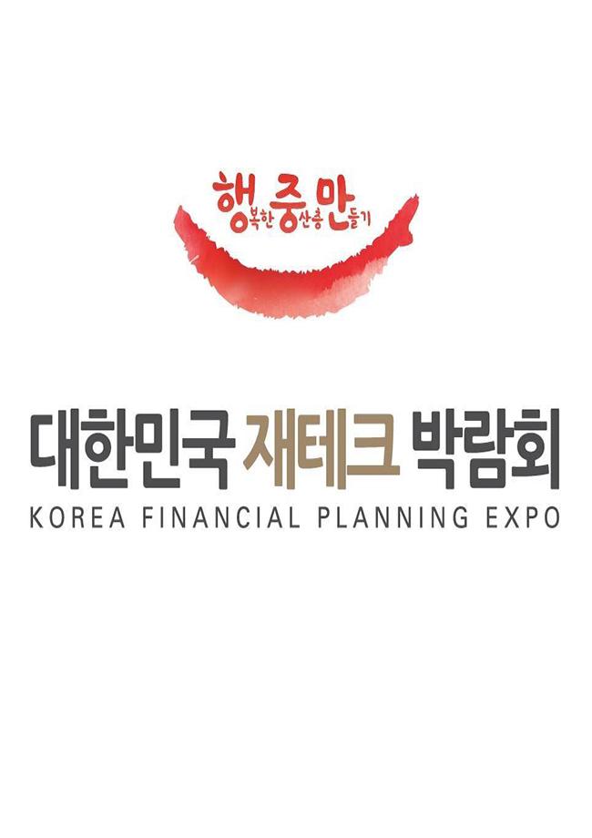 2021 대한민국 재테크 박람회 (온라인)