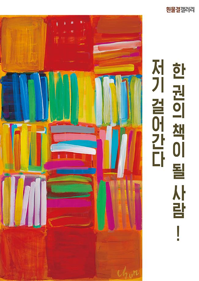 김천정 초대전 : 저기 걸어간다 한 권의 책이 될 사람!