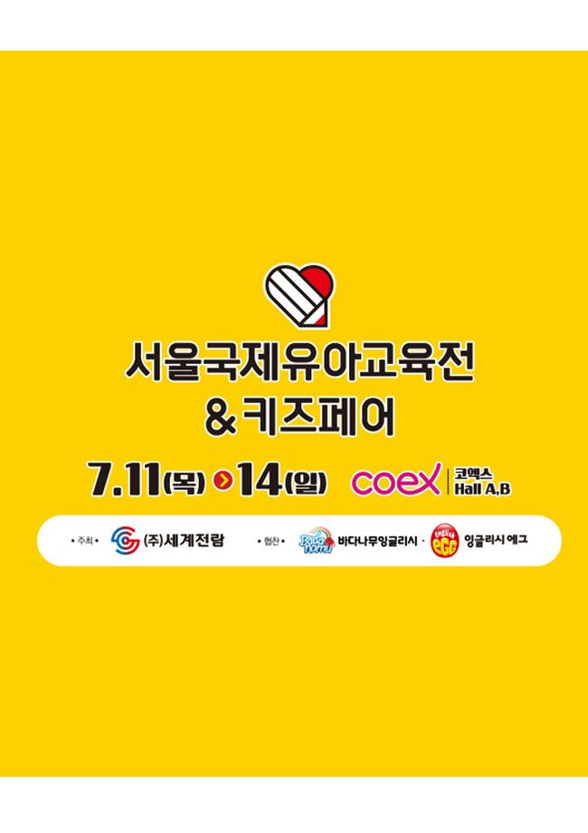 서울국제유아교육전&키즈페어 2019