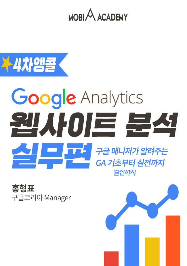 [모비아카데미] [4차앵콜] Google Analytics 웹사이트 분석 실무편 (~11/20)