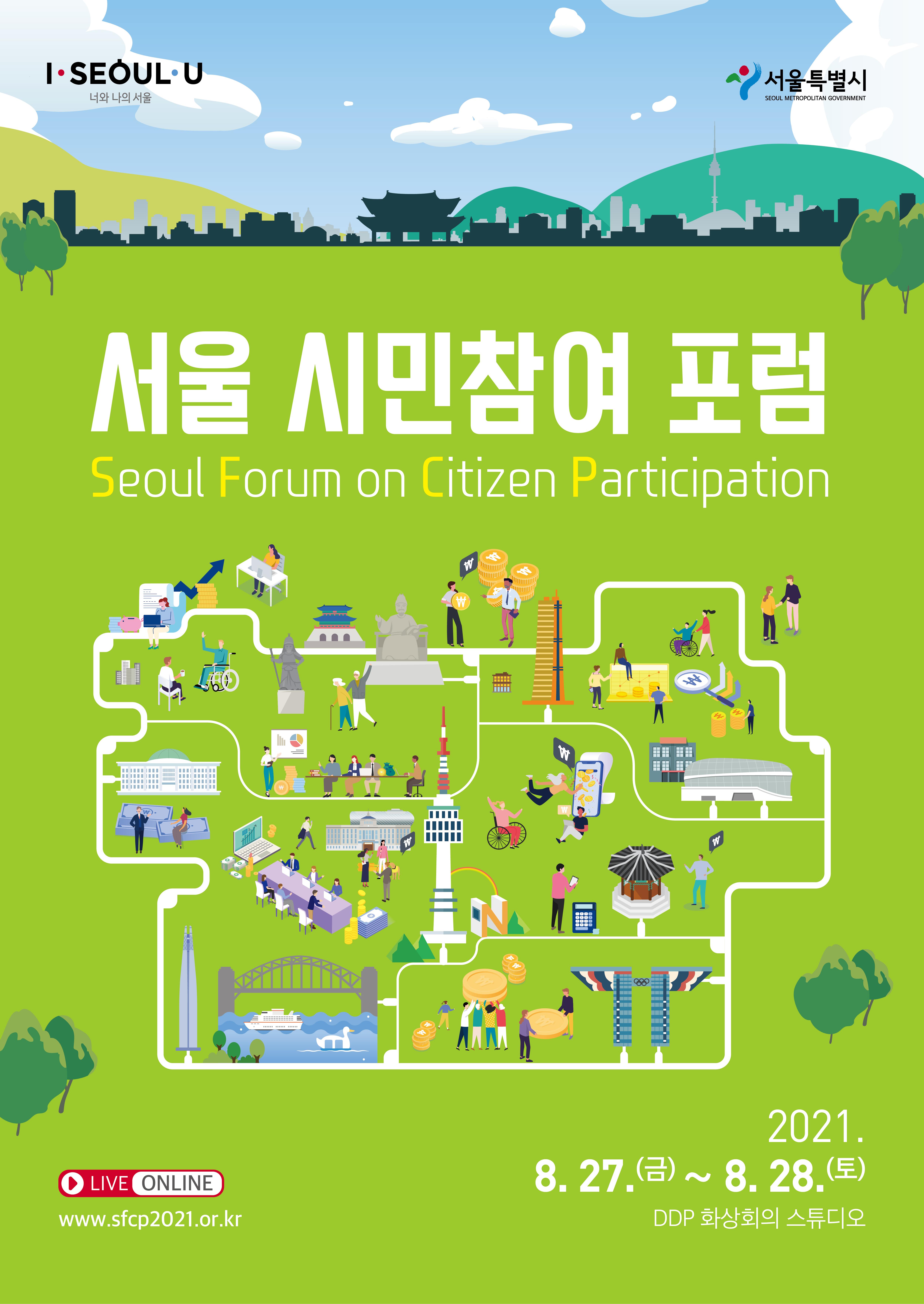 서울 시민참여 포럼 (Seoul Forum on Citizen Paticipation)