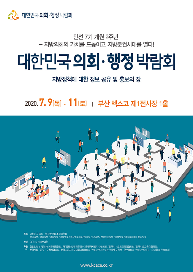 제2회 대한민국 의회·행정 박람회