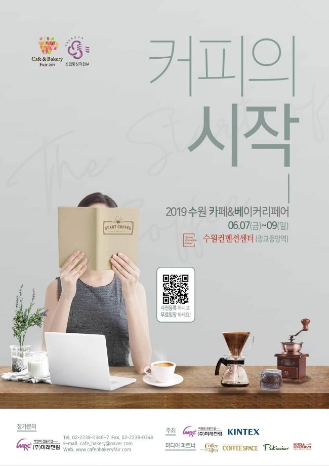 2019 수원 카페&베이커리페어