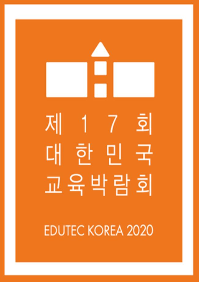 제17회 대한민국 교육박람회