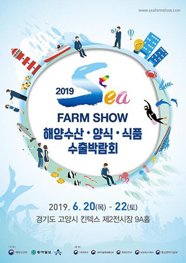 2019 Sea Farm Show 해양수산·양식·식품 수출박람회