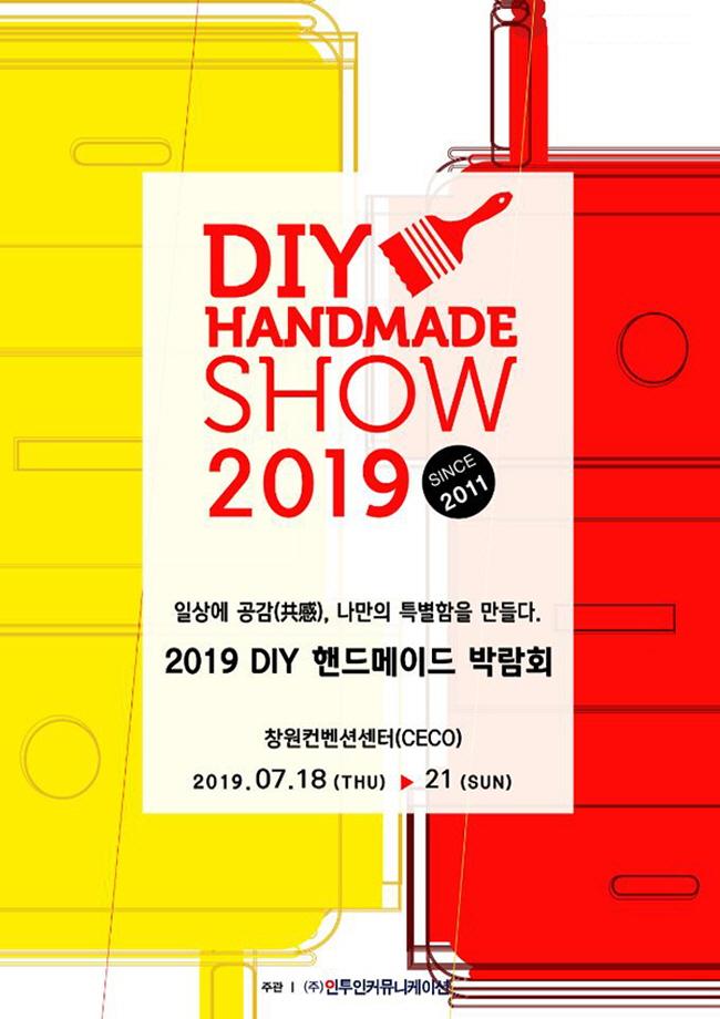 2019 DIY 핸드메이드 박람회
