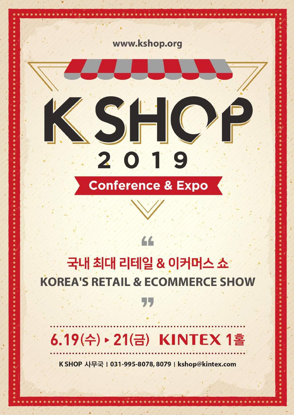 리테일 & 이커머스쇼 K SHOP 2019