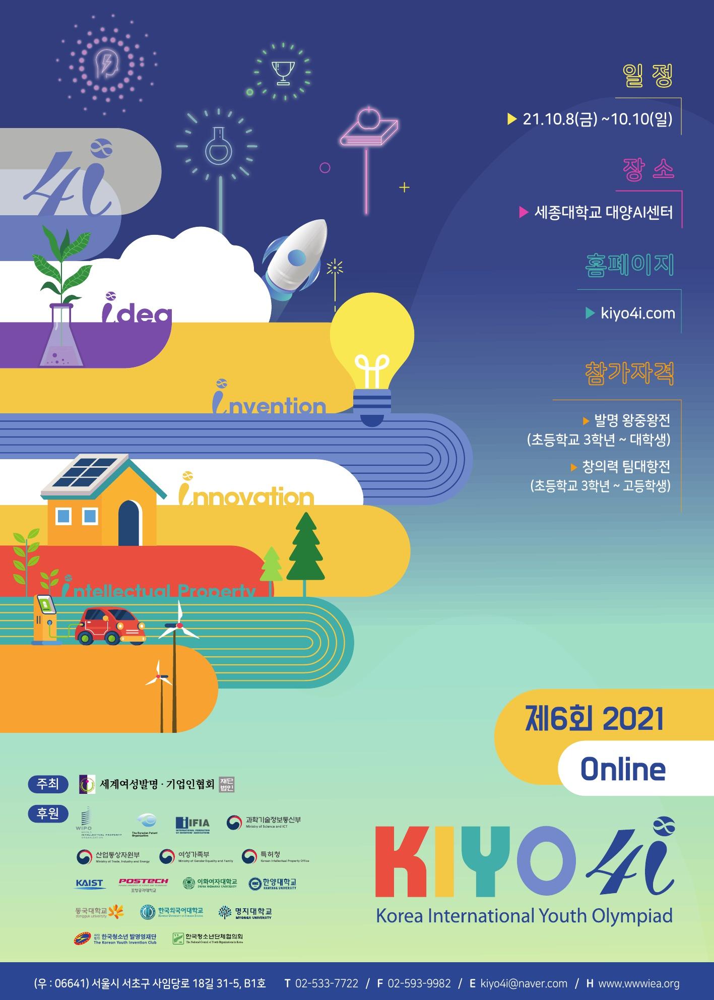 제6회 세계청소년올림피아드 2021 (Korea International Youth Olympiad)