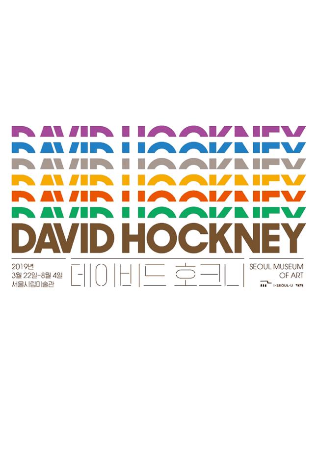 (서울시립미술관) 데이비드 호크니 전