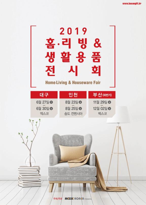 2019 인천 홈•리빙&생활용품전시회 (Home•Living & Houseware Fair 2019)