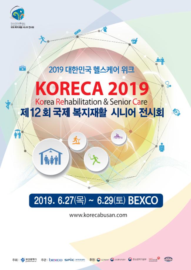 제12회 국제 복지재활 시니어 전시회 (KORECA : Korea Rehabilitation & Senior Care 2019)