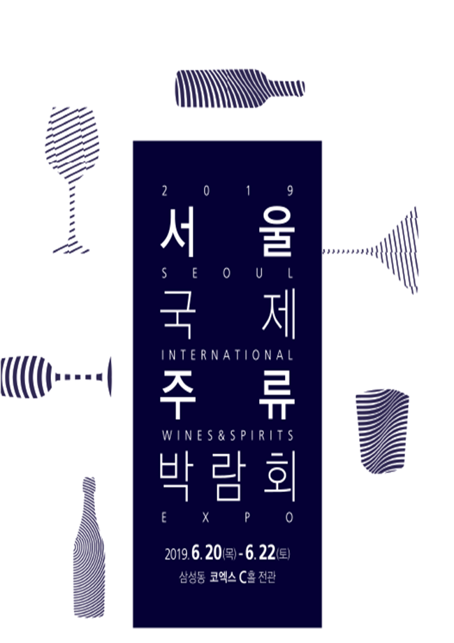 서울국제주류박람회 2019