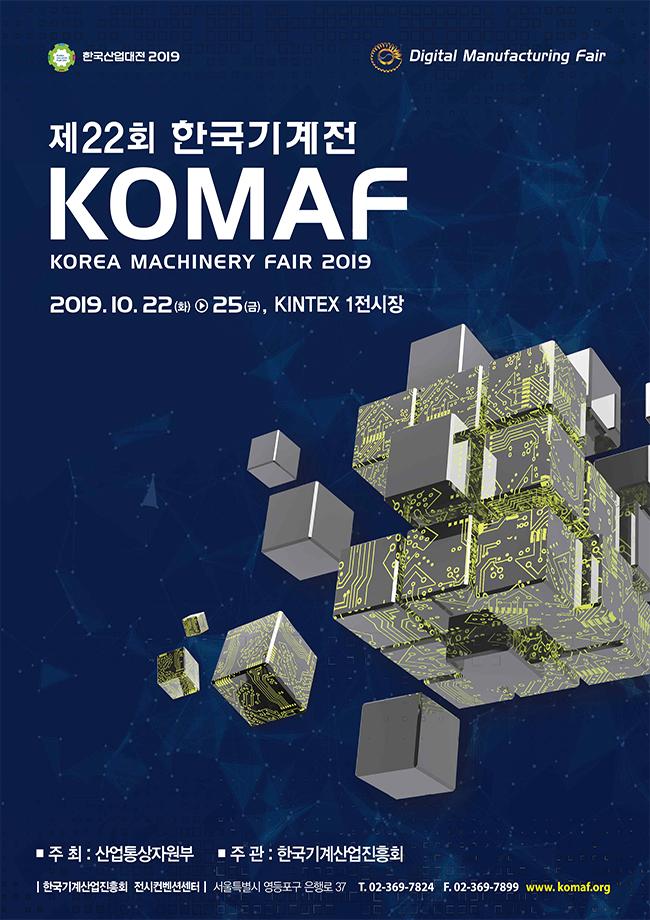 2019 한국기계전 KOMAF