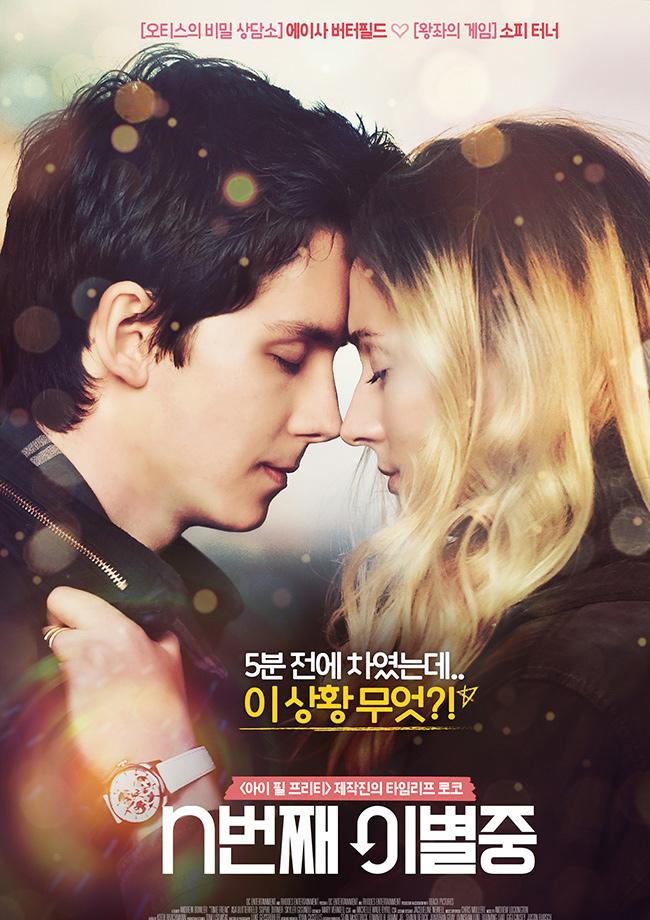 [캔고루이벤트] 영화 <n번째 이별중> 예매권 이벤트