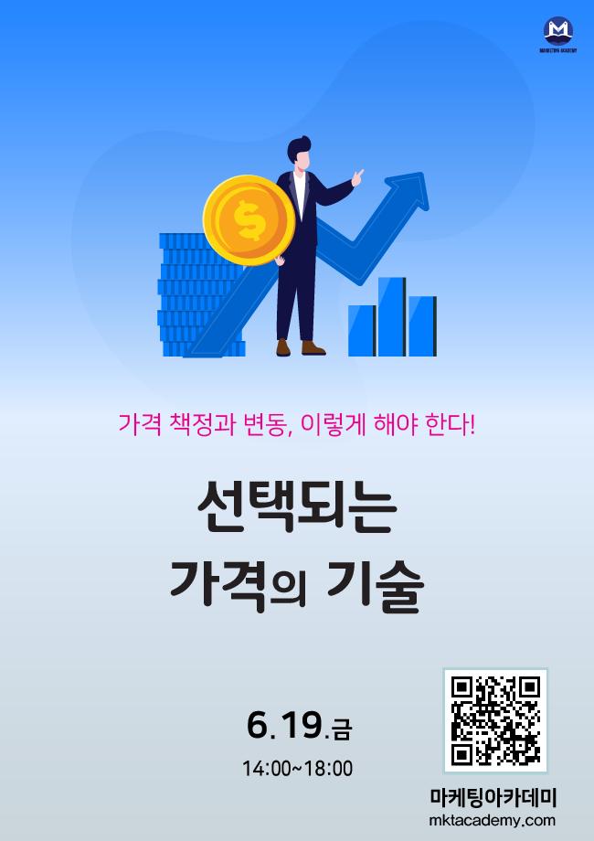 선택되는 가격의 기술(6.19)-마케팅아카데미 마케팅교육