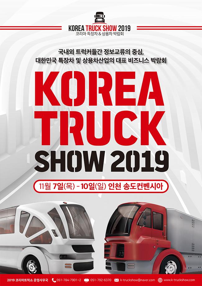2019 코리아 트럭쇼