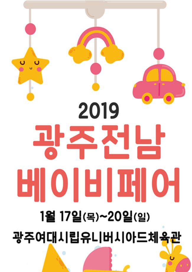 광주 전남 베이비페어 2019