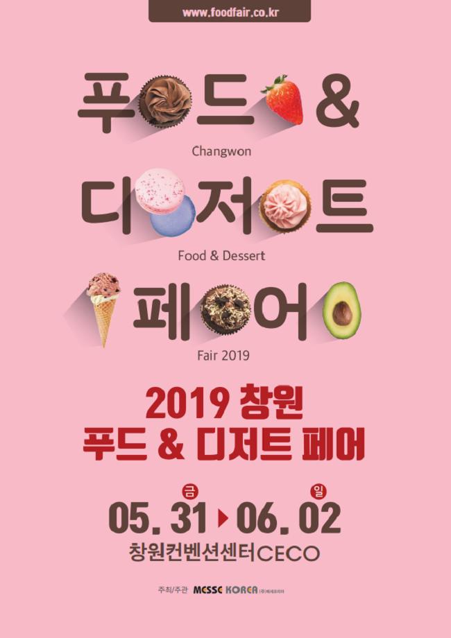 2019 창원 푸드&디저트 페어