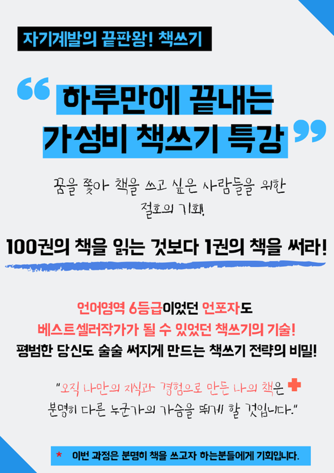 [실패제로] 하루만에 끝내는 가성비 책쓰기 일일특강 제3회 (8/15)